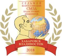 ОТКРЫТА РЕГИСТРАЦИЯ НА ВСЕРОССИЙСКИЙ СЪЕЗД КАДАСТРОВЫХ ИНЖЕНЕРОВ 2018