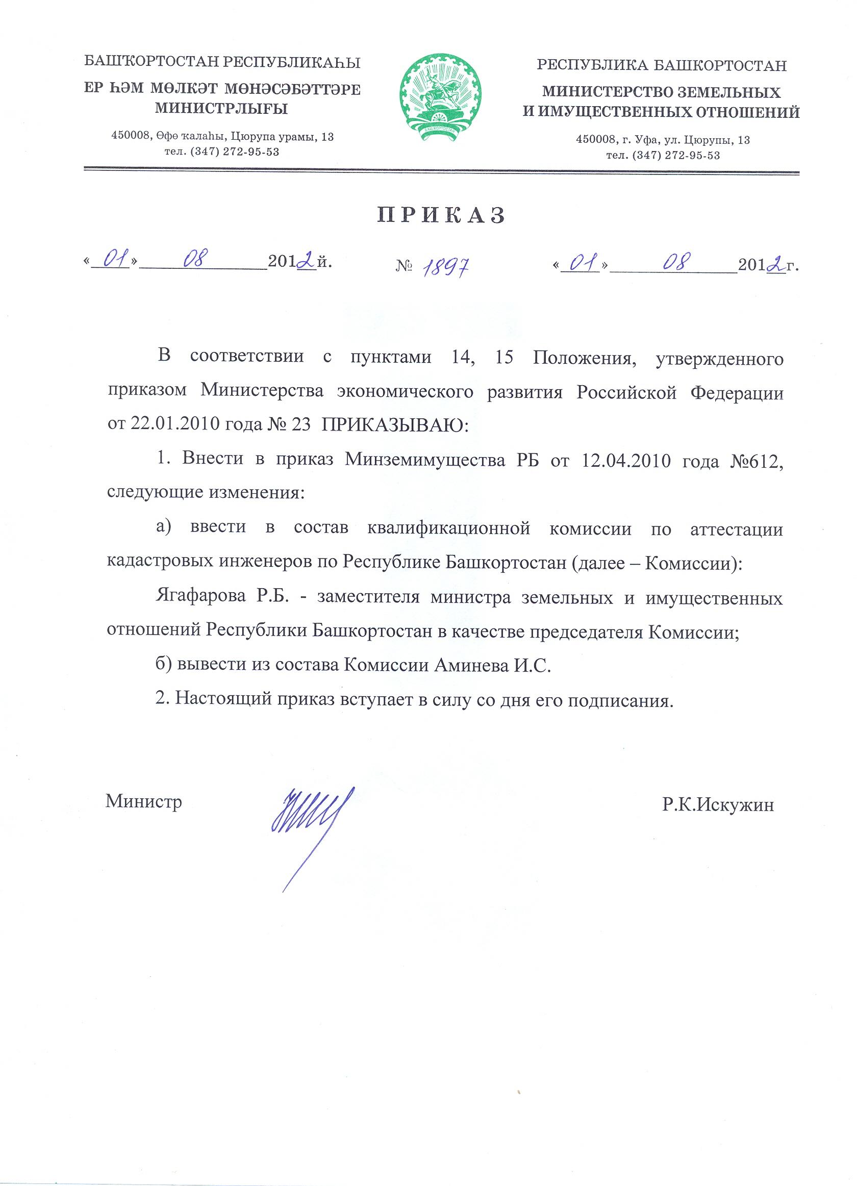 Приказ о внесении изменений в состав комиссии образец супер новинки.