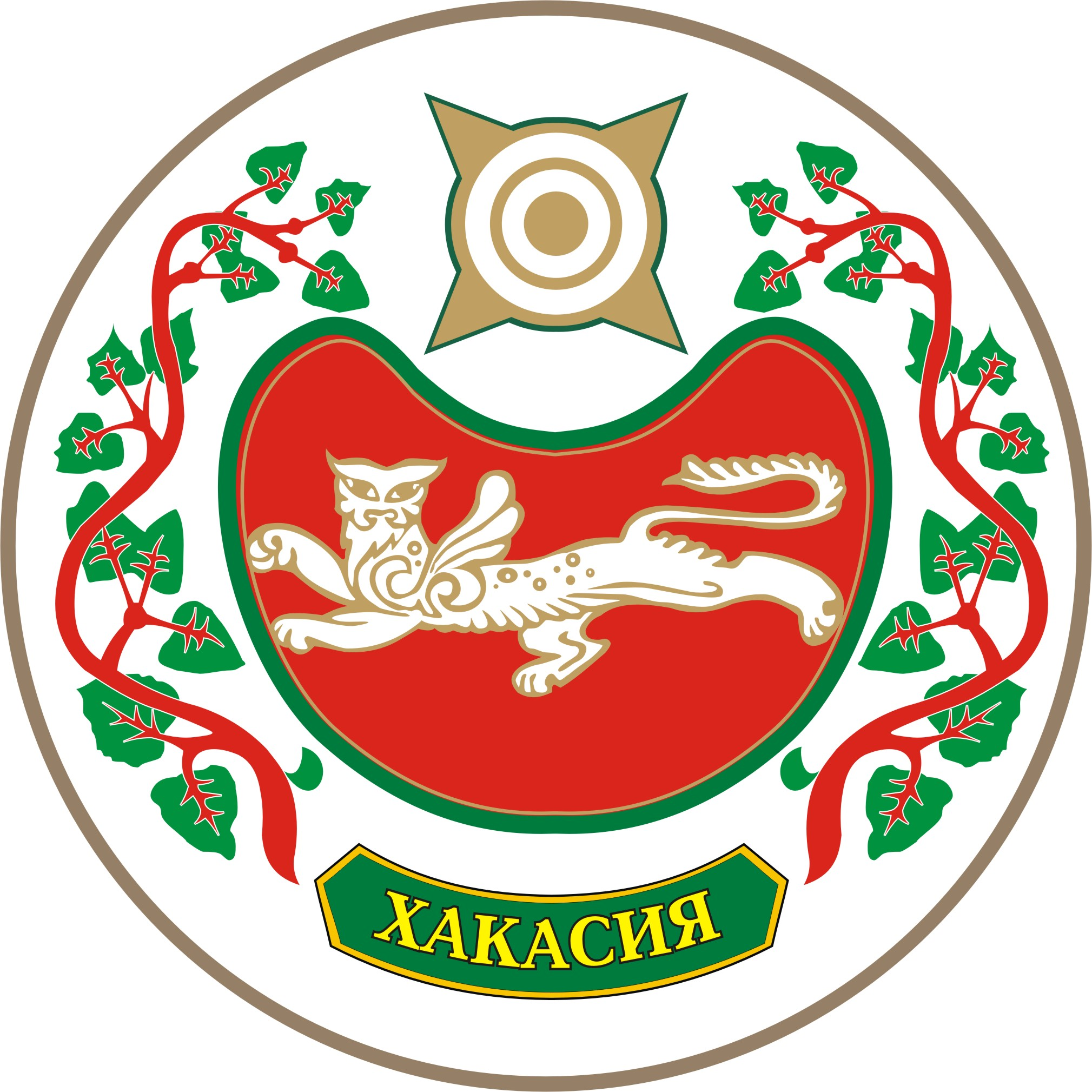 Открытки с днем хакасии