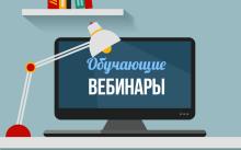 16 апреля состоится бесплатный вебинар «Процедура уточнения местоположения границ земельных участков. Документальное подтверждение границ»